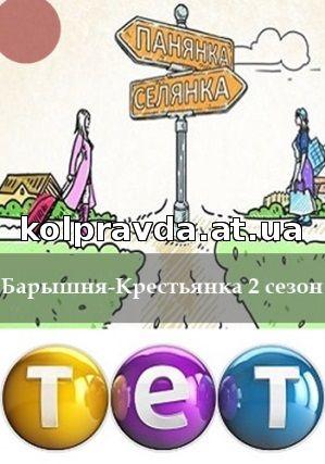 барышня-крестьянка на все выпуски русском онлайн