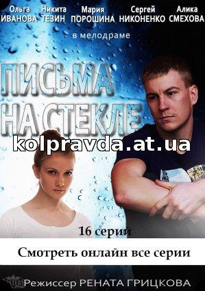 «Смотреть Сериал Ольга 18 Серия В Хорошем Качестве» — 2000