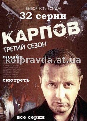 «Молодёжка 3 Сезон 32 Серия Смотреть   Онлайн» — 2010