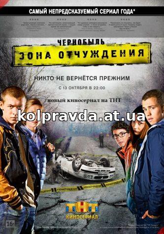 «Чернобыль Зона Отчуждения Сериал 1 Сезон Смотреть» — 2000