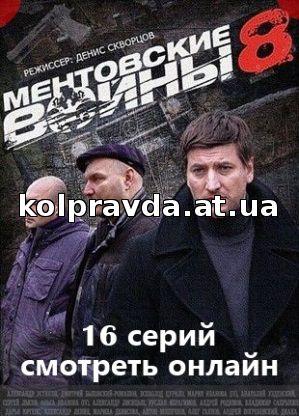 ментовские войны 2 сезон 9