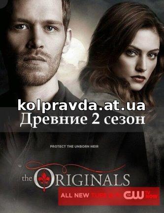 «Смотреть Древние 3 Сезон 10 Серия Онлайн» — 1999