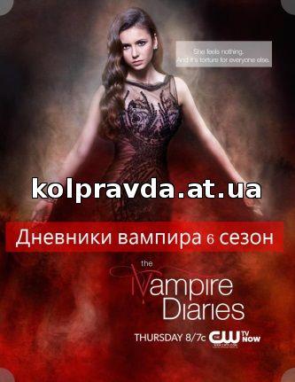 Скачать дневников вампира 2 сезон 22 серия онлайн на русском языке