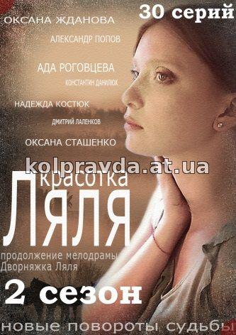 смотреть онлайн сериал красотка: