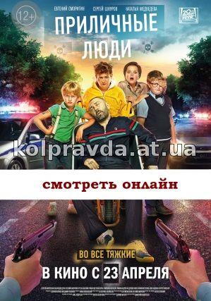 приличные люди 2015 фильм