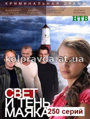 «Смотреть   Свет И Тень Маяка 1 Сезон 1 Серия» — 2005