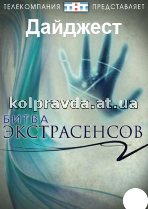 битва экстрасенсов все серии смотреть онлайн бесплатно: