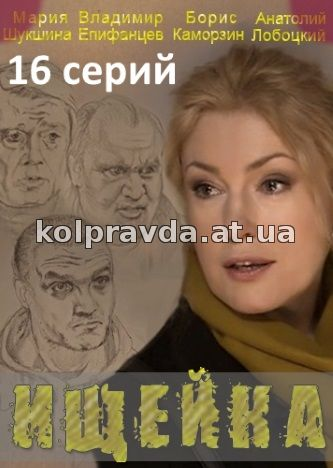 воронины 15 сезон 10 серия