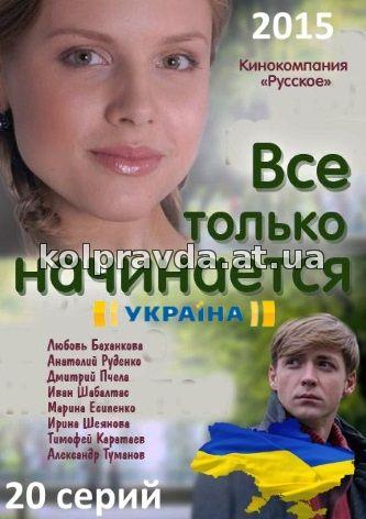 Черная любовь 1-2 сезон (Kara Sevda) Все серии 2017 ...