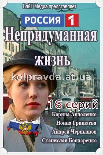«Ольга Новые Серии 15 16» / 2007